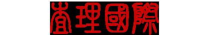 查理国际教育(深圳)有限公司