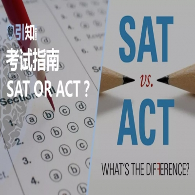 SAT与ACT相比,究竟有何不同?